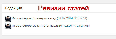 Ревизии_статей