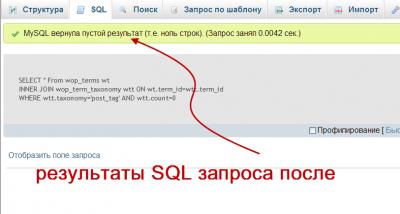 SQL после чистки