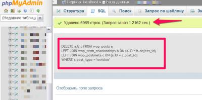 SQL запросы для WP