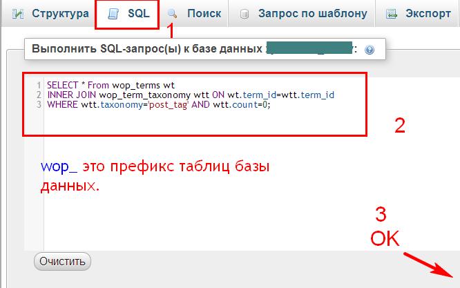 SQL запросы к базе данных WordPress