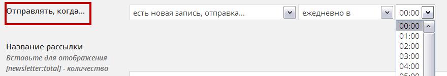 Wysija-плагин-12