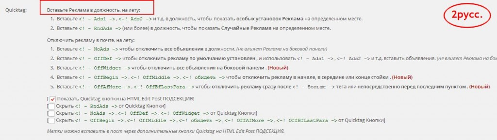 adSense-quick-wordpress-foto3
