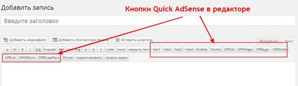 adSense-quick-в-редакторе