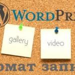 Форматы записей WordPress