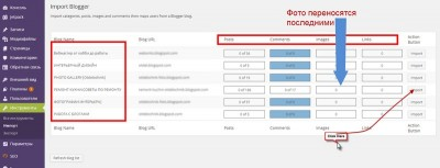 Blogger-na-wordpress-7