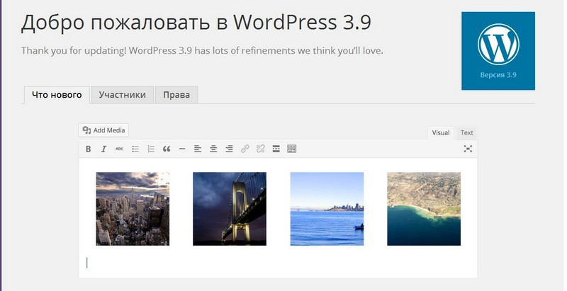 Новый WordPress3.9