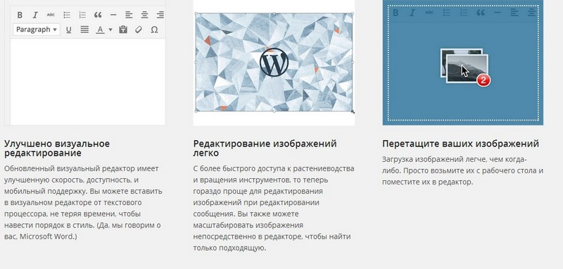 Wordpress-3-9-foto-2
