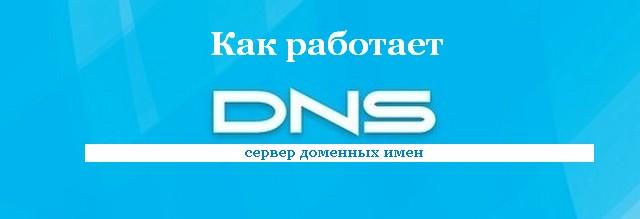 Как работает система DNS