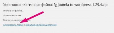 perenos-joomla-na-wp-03