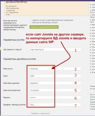 перенести Joomla на WordPress
