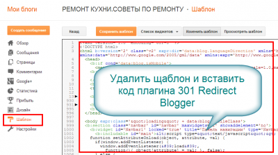 blogger 301 redirect