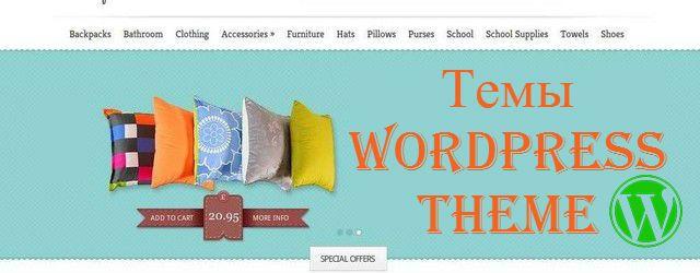 Шаблоны, Темы wordpress,