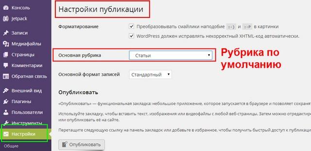 рубрики-wordpress-6