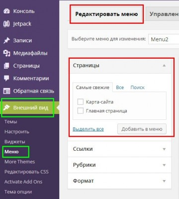 страницы-Wordpress-1