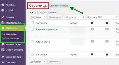 страницы-Wordpress-2