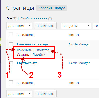 страницы-Wordpress-5