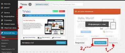 temy-wordpress-4