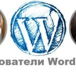 Пользователи WordPress: группы и роли пользователей