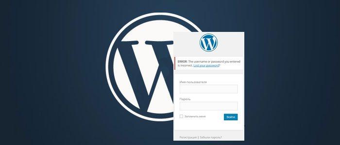 восстановить-пароль-администратора-wordpress