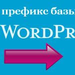 Как поменять префикс базы данных WordPress