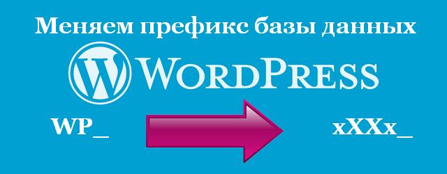 поменять префикс базы данных Wordpress