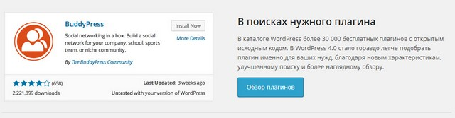 wordpress-4_0-foto2