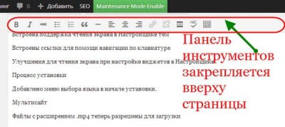 Вышел WordPress 4.0