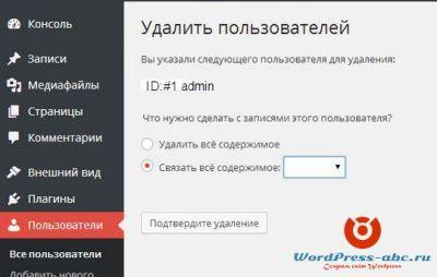безопасность-wordpress-1