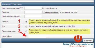 безопасность-wordpress-2