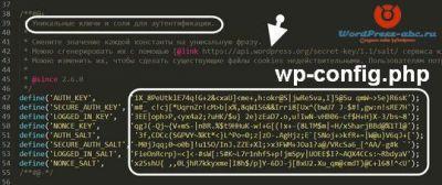 безопасность-wordpress-4