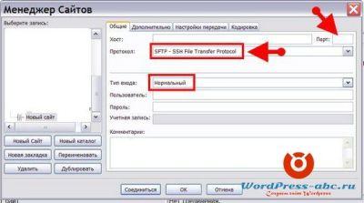 безопасность-wordpress-5