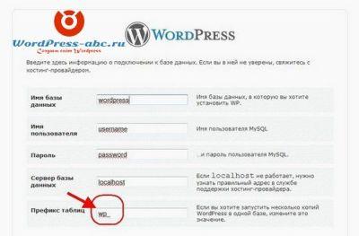безопасность-wordpress-7