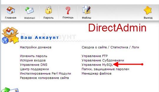 Создание базы данных для WordPress в DirectAdmin
