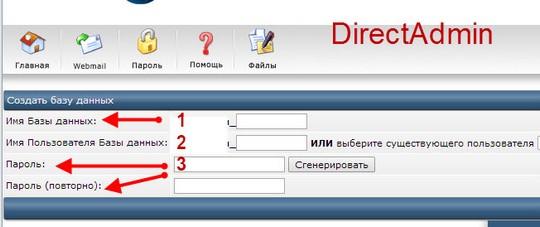 база-данных-в-панели-directadmin-3