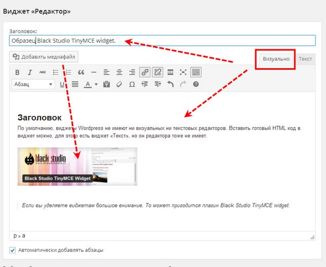 визуальный редактор для виджетов WordPress