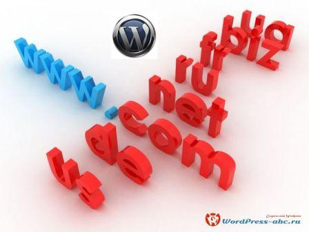 Домен для WordPress
