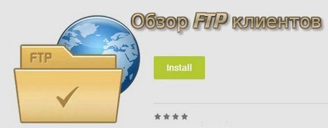 обзор FTP клиентов