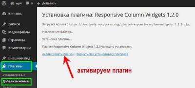 responsive-Column-widget-2