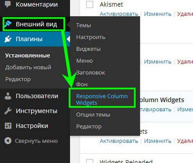 responsive-Column-widget-4