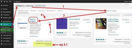 Плагин показа виджетов Restrict Widgets