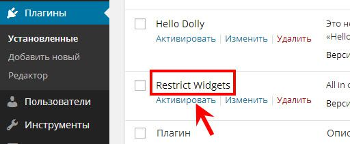 restrict-widgets-2