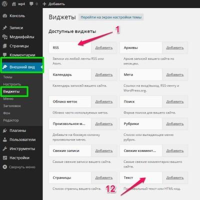 Управление виджетами WordPress