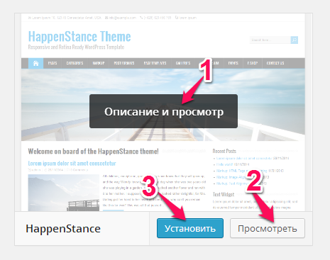 темы-wordpress-1