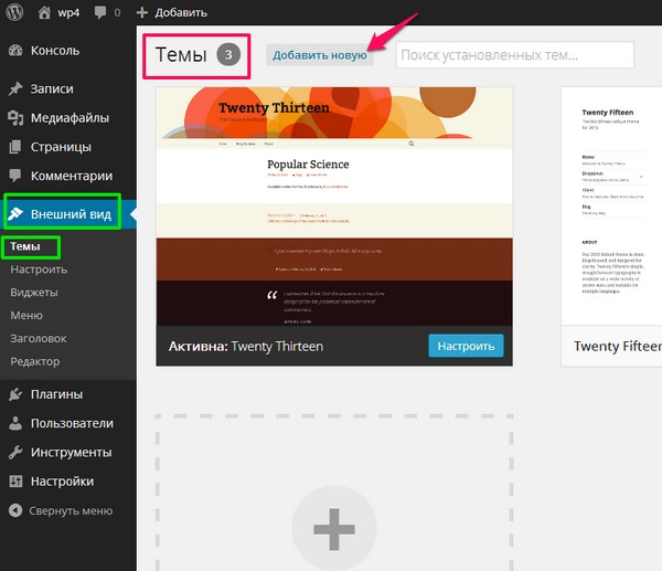 темы-wordpress-4