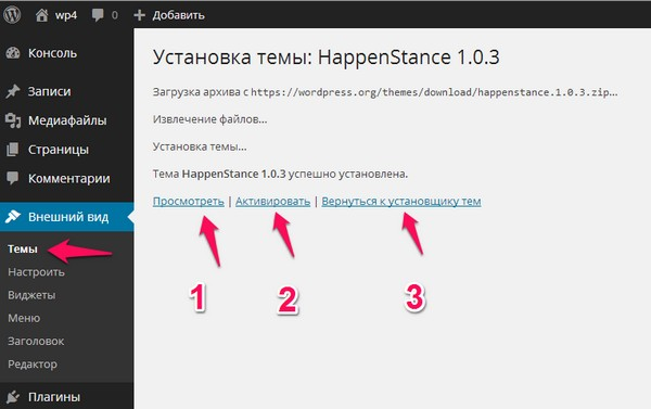 темы-wordpress-6