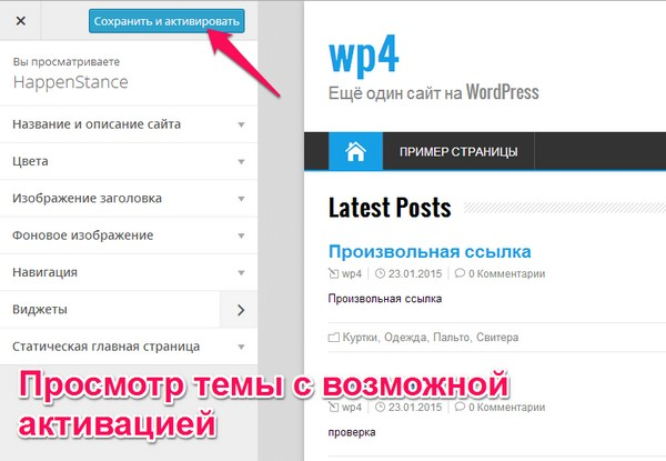 темы-wordpress-7