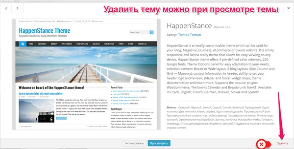 темы-wordpress-8