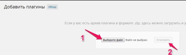 установить-плагин-wordpress-4