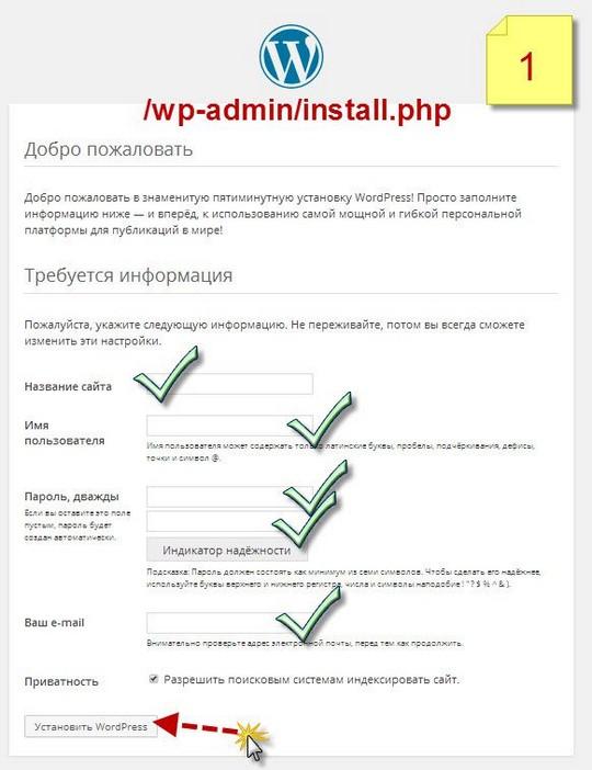 установка-wordpress-01