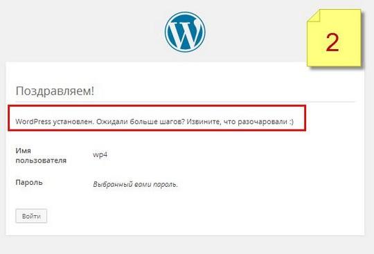 установка-wordpress-02